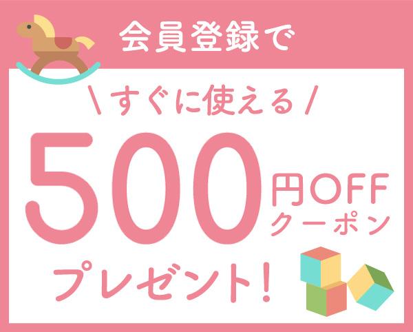 新規会員登録500円クーポン