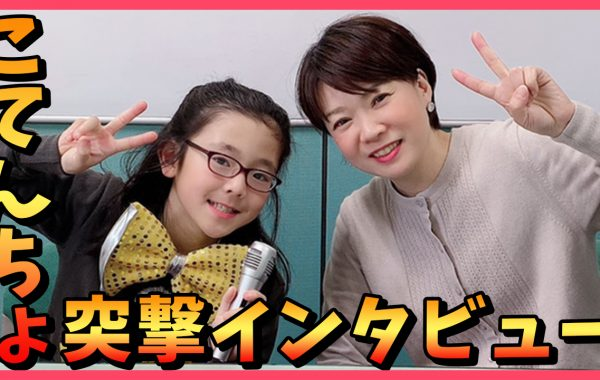 こてんちょが突撃インタビュー!!~はーちゃん編~