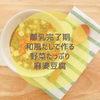 【離乳完了期】和風だしで作る野菜たっぷり麻婆豆腐