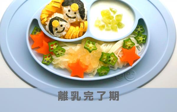 【離乳食完了期】七夕プレート