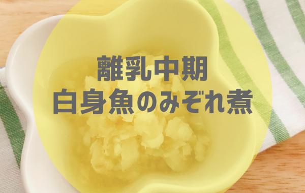 【離乳中期】白身魚のみぞれ煮