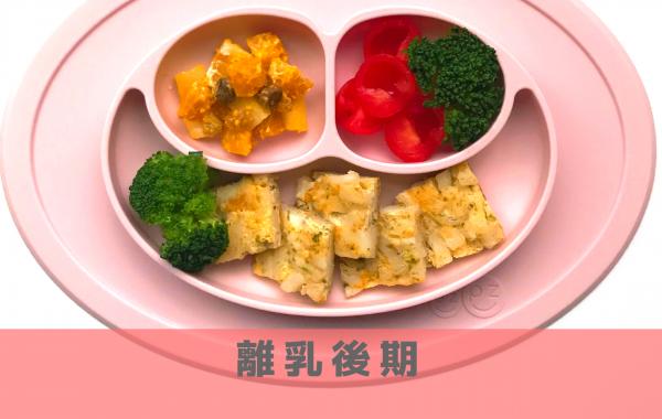 【離乳後期レシピ】かぼちゃとりんごのヨーグルトサラダ